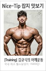 MAXQ 2월호-유쾌한 야수 김규식의 통쾌한 덤벨 운동법