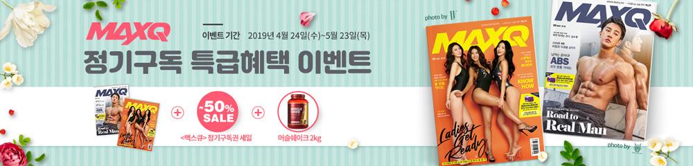 나이스북-5월호_정기구독메인배너