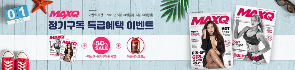 나이스북-6월호_정기구독메인배너