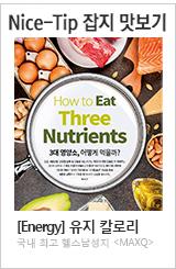 3대 영양소 어떻게 먹을까?