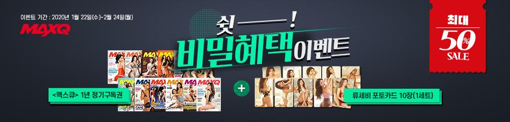 2월호 정기구독 메인배너