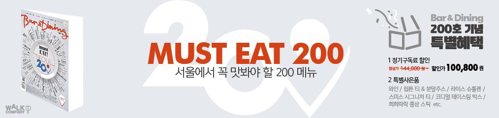 바앤다이닝 200호 특집&정기구독