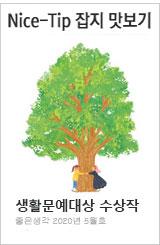 잡지 맛보기 배너_생활문예대상수상작