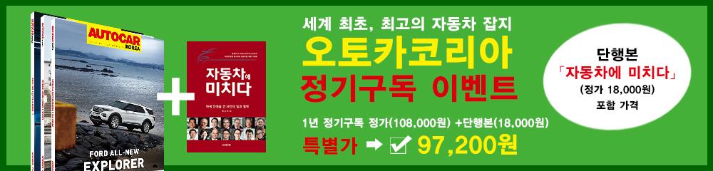 오토카 코리아 정기구독 이벤트