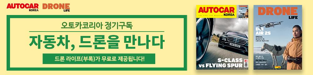 오토카코리아 정기구독, 부록 제공