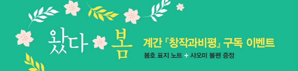 왔다, 봄 계간『창작과비평』 구독 이벤트