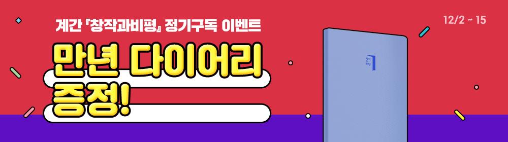 계간『창작과비평』 겨울호 출간 기념