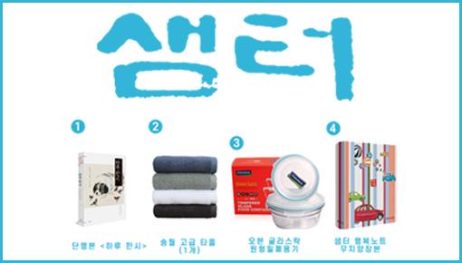 샘터 정기구독 특별선물 3