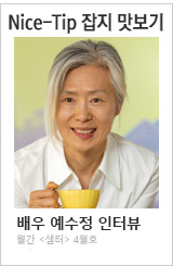 이 달에 만난 사람 l 배우 예수정