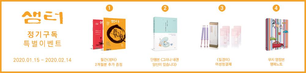 월간<샘터> 정기구독 특별 이벤트