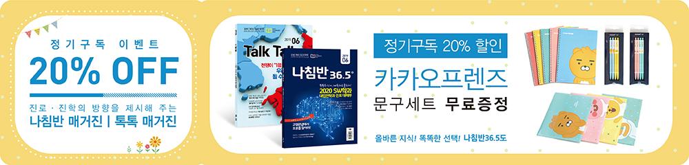나침반36.5도 정기구독 할인+카카오프렌즈 문구세트 증정