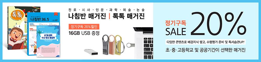나침반36.5도 정기구독 20%할인+16G USB증정