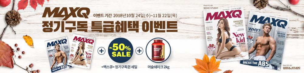 MAXQ 11월호 정기구독 특급혜택 이벤트