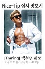 MAXQ 11월호-몸짱 스타 백현우의 복근운동 시크릿