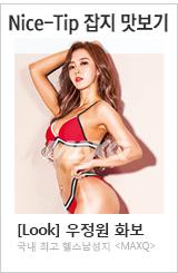 MAXQ 11월호-화제의 3관왕! 우정원