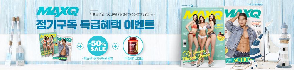 나이스북-8월호_정기구독메인배너