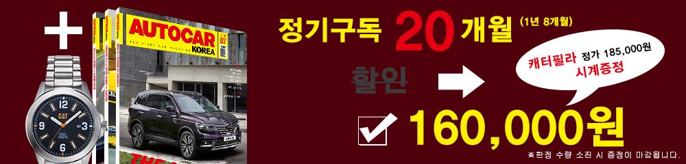 오토카 코리아(한국판) 20개월 정기구독 (사은품 증정)-사은품 소진 시까지