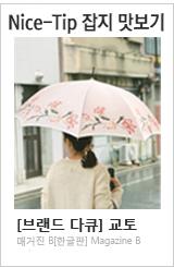 [매거진B_나이스팁] 교토