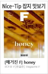 매거진 F - Honey