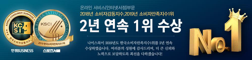 2019 한국소비자만족지수 <온라인서비스(인터넷서점) 부문>1위 (주)나이스북