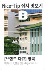 매거진B 3월호 BANGKOK