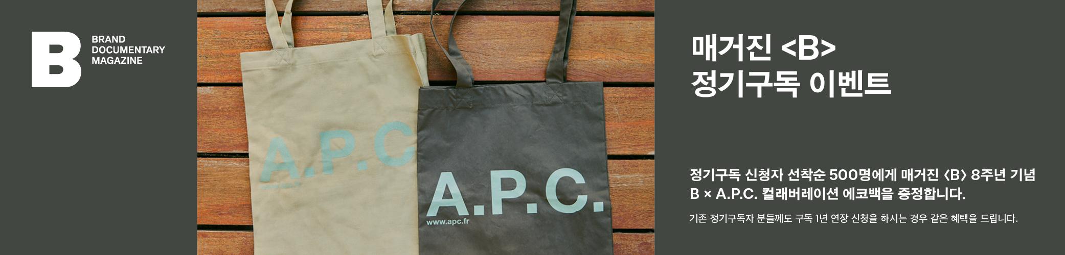 매거진B A.P.C 사은품