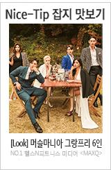 나이스북-2019-12월호-잡지맛보기-썸네일-01